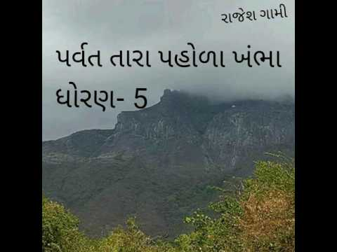 Parvat Tara By Rajesh Gami