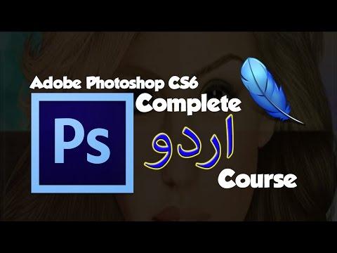 Adobe Photoshop cs6 Complete urdu Course tutorial 01 | take 39