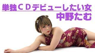 【スターダム】元アイドルレスラー中野たむが単独CDデビューを目指す。 中野たむ 検索動画 24