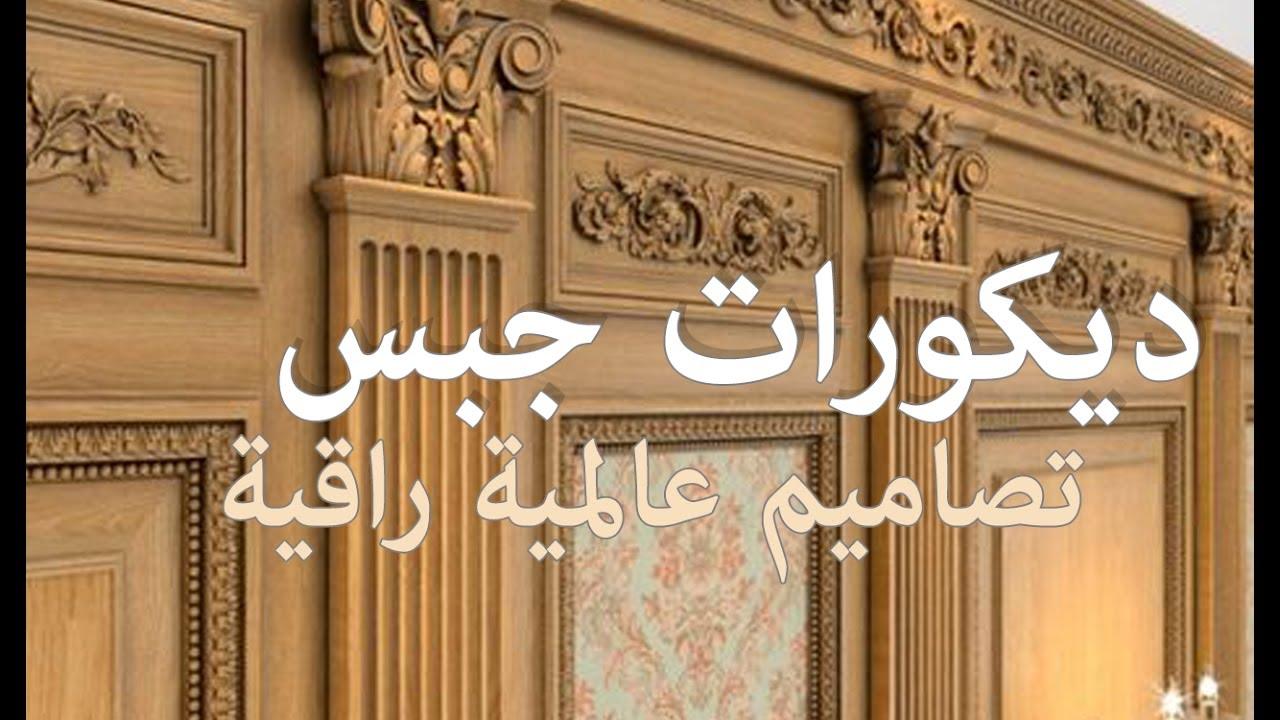 صور ديكور جبس صالات مجالس مغربي سقف مودرن بورد جدران للتلفزيون غرف