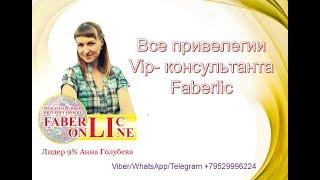 Все привелегии Vip консультанта Faberlic