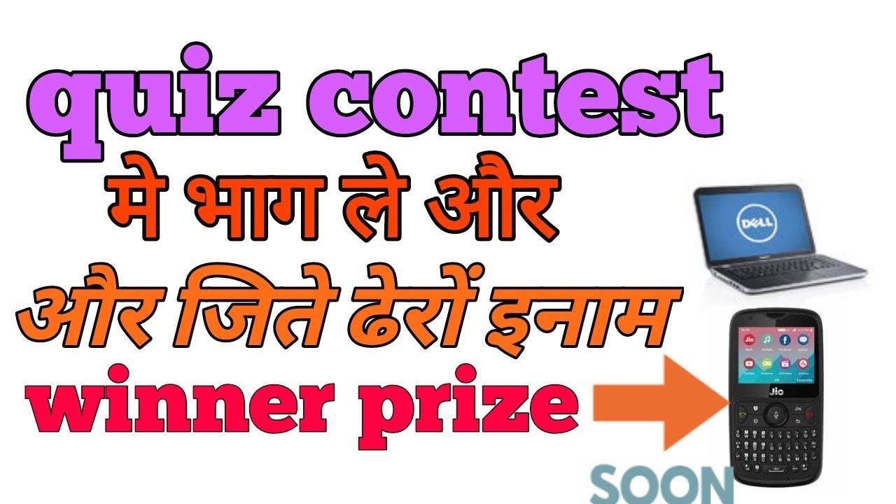 Online quiz contest to win amazing prize    quiz contest 2018//ddsfreshtune