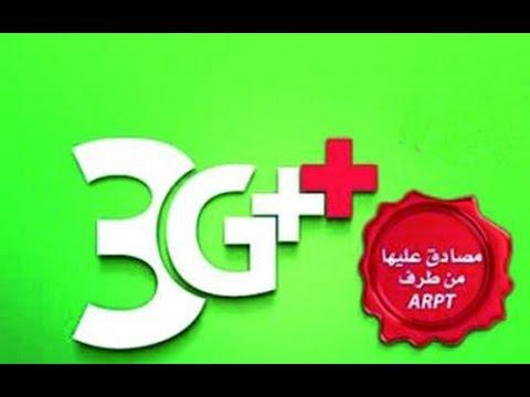 انترنت مجاني اوريدو 3G Gratuit ooredoo