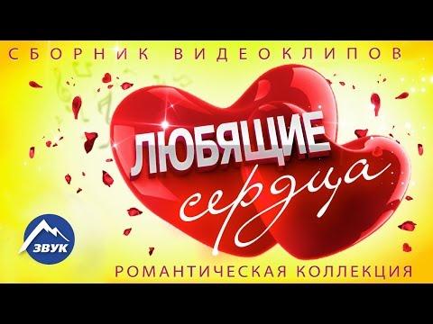 Любящие сердца - Сборник клипов   Романтическая коллекция