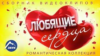 Любящие сердца - Сборник клипов | Романтическая коллекция
