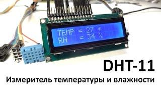 Измеритель температуры и влажности DHT-11