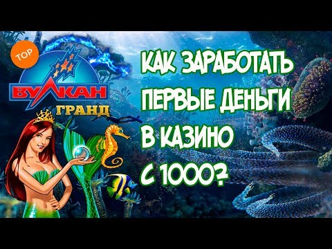 бонусы казино вулкан 100 рублей