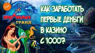 Занос с 1000 Рублей!!! | Казино Вулкан Гранд
