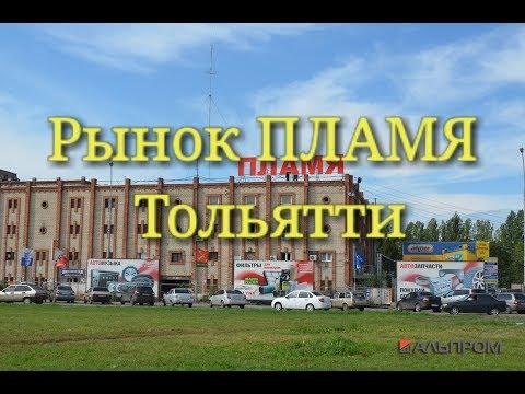 Экскурсия по рынку ПЛАМЯ Тольятти