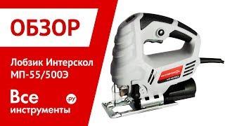 электролобзик Interskol MP-55/500E