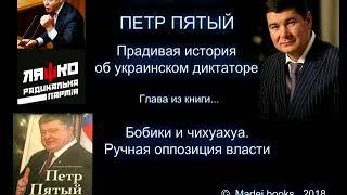 Александр Онищенко. ПЕТР ПЯТЫЙ. Бобики и чихуахуа. Ручная оппозиция власти