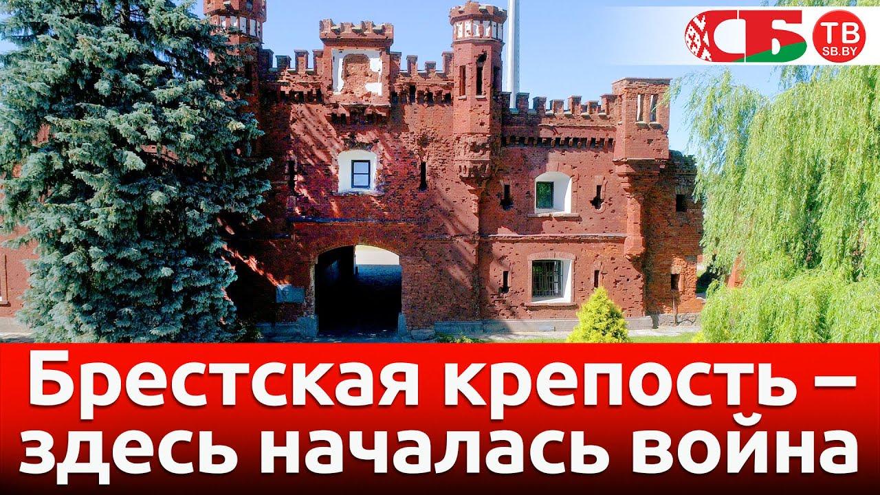 Брестская крепость – 22 июня 1941 года здесь началась ...