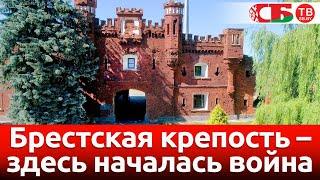 Брестская крепость – 22 июня 1941 года здесь началась война | новое видео с воздуха