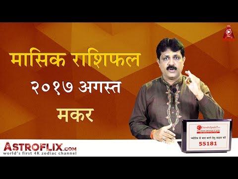 Makar Rashifal August 2017 (मकर राशिफल अगस्त २०१७) | Capricorn Horoscope August 2017 in Hindi
