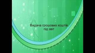 """Відеоуроки """"1С:Підприємство"""". 28. Видача грошових коштів під звіт"""