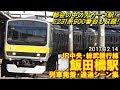 【E231系900番台も収録!】JR中央・総武緩行線 飯田橋駅 列車発着・通過シーン集 2017.1…
