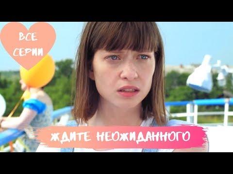 ДЕТЕКТИВ по роману Устиновой! ЖДИТЕ НЕОЖИДАННОГО. Все Серии Подряд