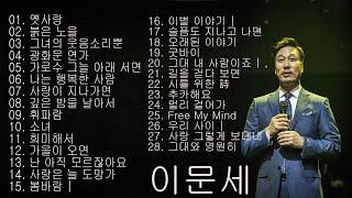 이문세 베스트 모음 28곡   Best Songs Ever of LEE MOON SAE이문세