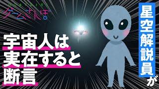 【星空ゲームさんぽ④(こぼれ話)/RDR2】天文学のプロが断言「確実に宇宙人はいる」