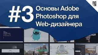 Работа с текстом в веб-дизайне. Шрифты в фотошопе. Урок 3(В этом видео разбираем основные правила и ошибки для работы с текстом в веб-диазйне. Будем говорить о характ..., 2015-07-13T10:05:15.000Z)