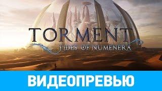 Превью игры Torment: Tides of Numenera