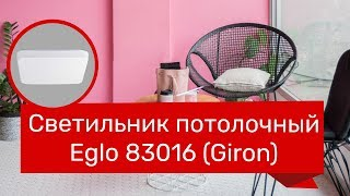 Светильник потолочный EGLO 83016 (EGLO 94597 GIRON) обзор