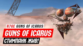 Guns of Icarus Online - стимпанк еще жив!