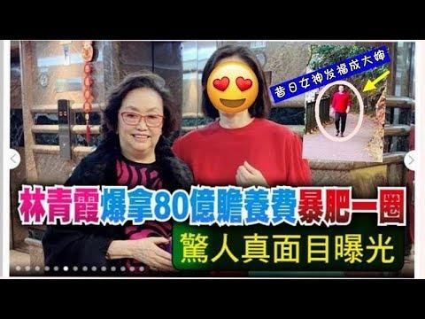 女神怎麼啦!林青霞傳拿80億贍養費 ,肥一圈腫成大嬸 - 藝人故事