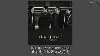 【韓中字】O.WHEN - 有彩虹 (Acoustic Ver.) [ 我的大叔 OST Part 6 ]