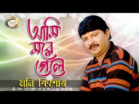 Moni Kishor - Ami More Gele - Tumi Sudhu Amari Jonno | Sonali Products