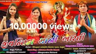 Jivantika Ma Ni Arti॥ જીવંતિકા માઁની આરતી॥ Bhupatsih Solanki॥Geeta Vyas