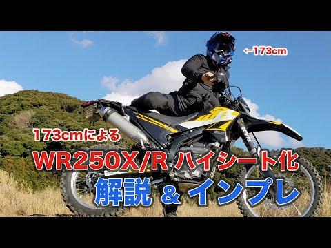 【検証】173cm短足でもWR250Xをハイシートにして大丈夫か。