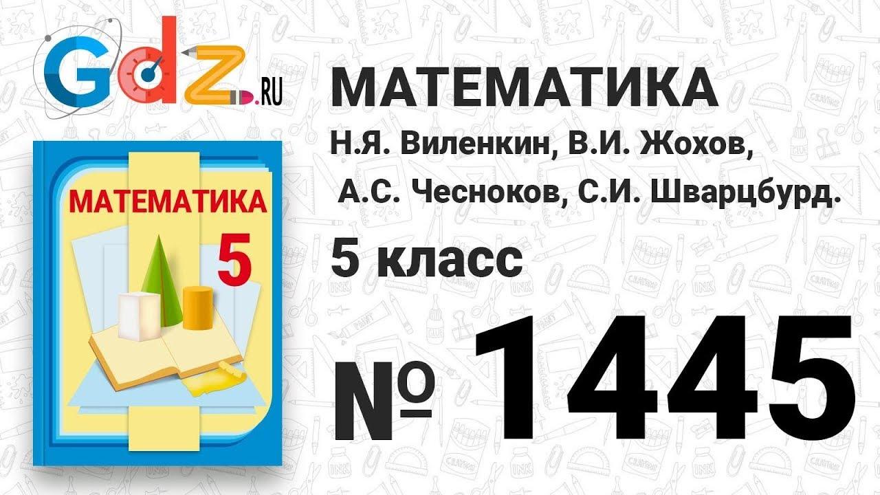 гдз математика5 класс 1375