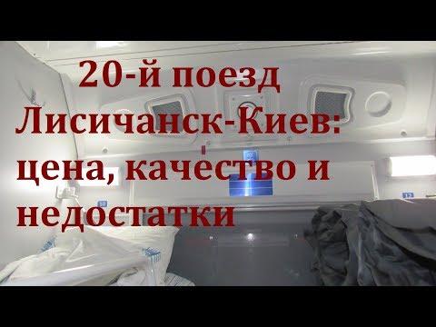 20-й поезд Лисичанск-Киев: цена, качество и недостатки