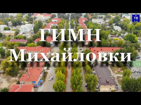 М-ТВ новости. ГИМН МИХАЙЛОВКИ (видео-версия). Михайловка-ТВ.