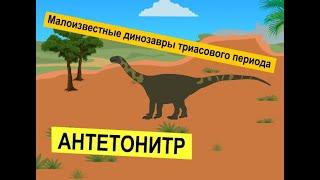 Динозавры триаса   Познавательное видео про динозавров для детей   Антетонитр