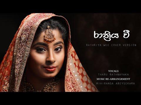 Rathriya wee (රාත්රිය වී) Cover   Tharu Rathnayake