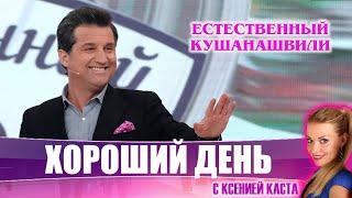Отар Кушанашвили и Ксения Каста об интеллекте Ольги Бузовой. Хороший день на ЛДПР ТВ