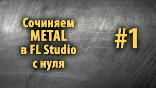 Сочиняем Metal в FL Studio с нуля #1