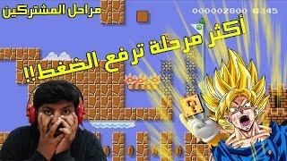 مراحل المشتركين : أكثر مرحلة رفعت ضغطي !! | Mario Maker #5
