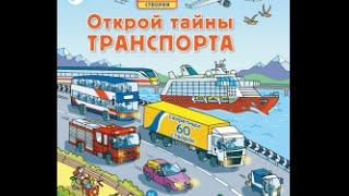 """Обзор книги """"Открой тайны транспорта"""" РОБИНС"""