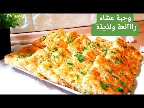 recette-dîner-facile-et-rapide✅وجبة-عشاء-لاتفووتكم-في-دقائق-متشبعوش-منها-البيت-كله-غيشكرك-عليها