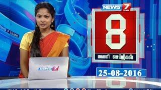 News @ 8 PM | News7 Tamil | 25/08/2016