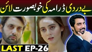 Bay dardi 26 Last Episode  | Teaser Promo Review | ARY DIGITAL Top Pakistani Drama #MRNOMAN
