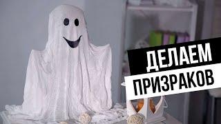 Делаем призраков своими руками на Helloween!