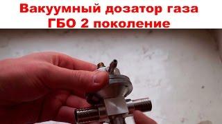 Вакуумный дозатор газа ГБО 2 поколение - УМЕНЬШАЕТ РАСХОД ГАЗА на машине