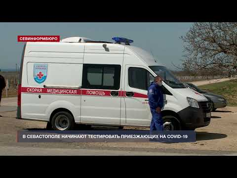 НТС Севастополь: В Севастополе начинают тестировать приезжающих на COVID-19