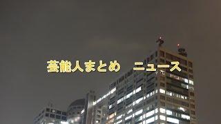 俳優要潤(34)が25日、ツイッターで、24日に第2子が誕生したこ...