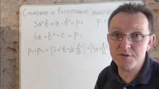 Сложение  многочленов Алгебра 7 класс