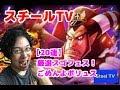 【20連】トレクル!8/1厳選スゴフェス〜ポリュスさんごめんなさい